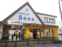 山陽曽根駅