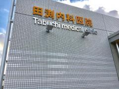 田渕内科医院