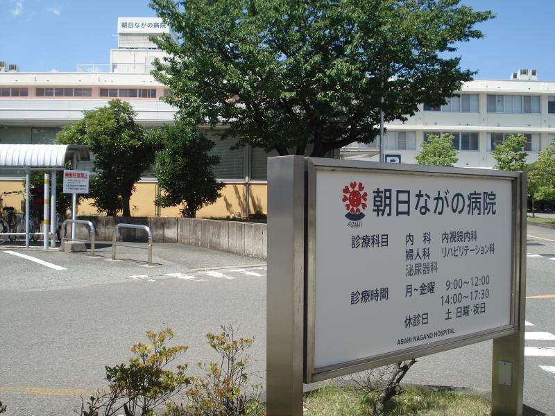 朝日ながの病院(長野市)の投稿...