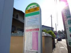 「富塚」バス停留所