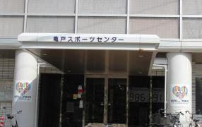 亀戸スポーツセンター