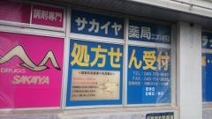 サカイヤ薬局ユニオンセンター店