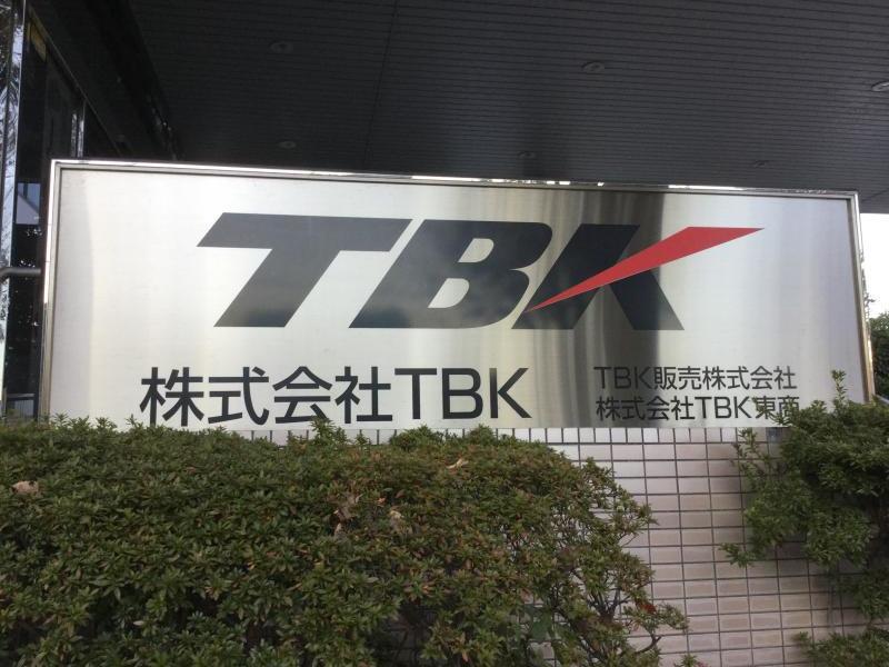 (株)TBK