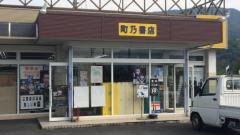 町乃書店長城店