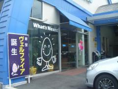 ネッツトヨタ山陽笠岡店