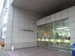 ふくやま書道美術館