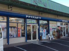 ヤマウチスポーツ光支店