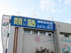 類塾御幣島教室