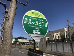 「星見ヶ丘3」バス停留所
