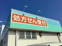 ドラッグスギヤマ中島新町店
