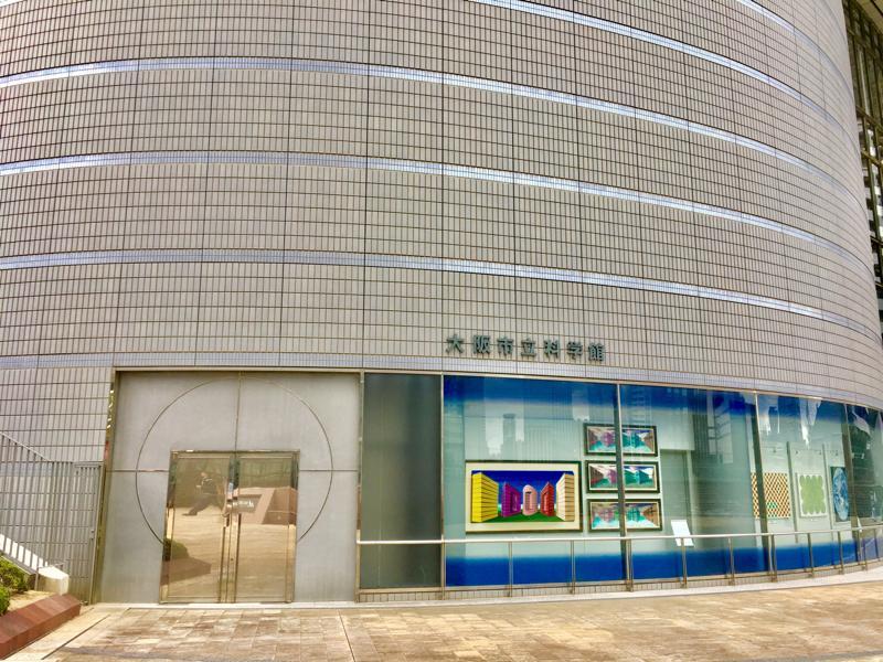 大阪市立科学館に来ました。