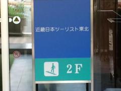 近畿日本ツーリスト東北 秋田支店