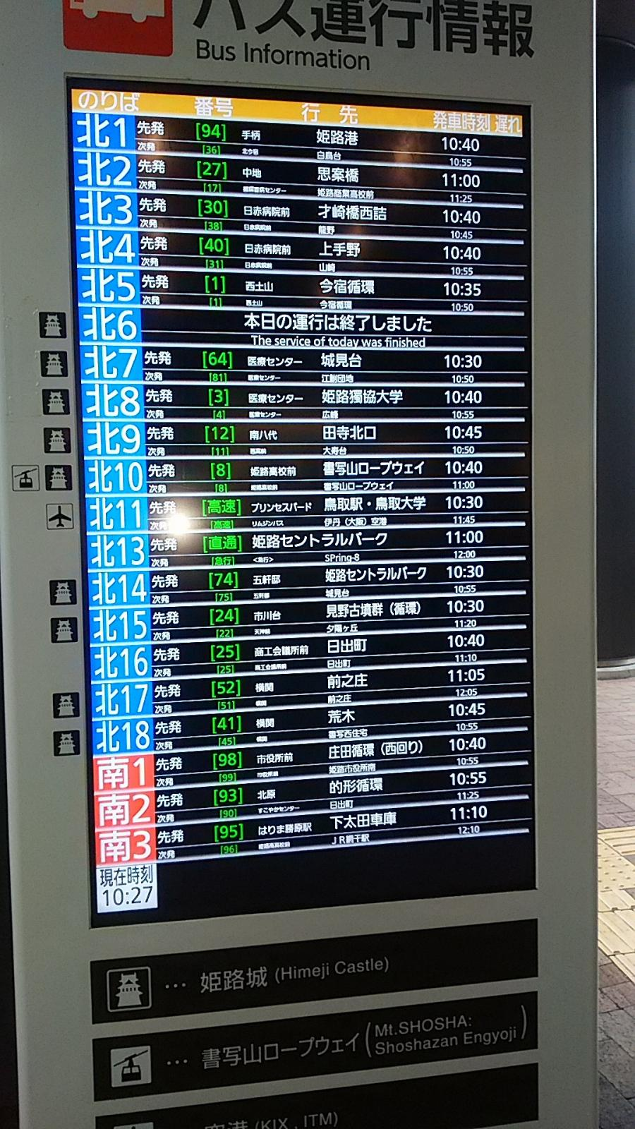 神姫バス(株)