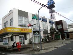JA草津市草津支店