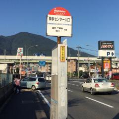 「農事センター入口」バス停留所