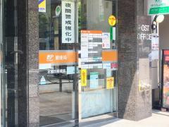 本郷四郵便局