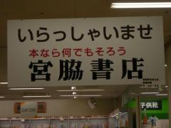 宮脇書店邑久店