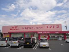 ディスカウントドラッグコスモス白浜店