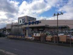 ケーヨーデイツー東村山店