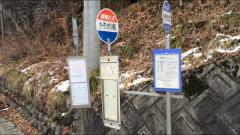 「ガーデンホテル焼岳前」バス停留所