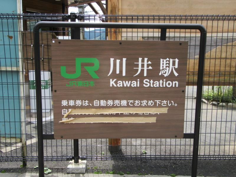 川井駅(西多摩郡奥多摩町)の投...