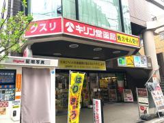 薬樹林堂薬局江戸川橋店