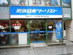 近畿日本ツーリスト 川越営業所