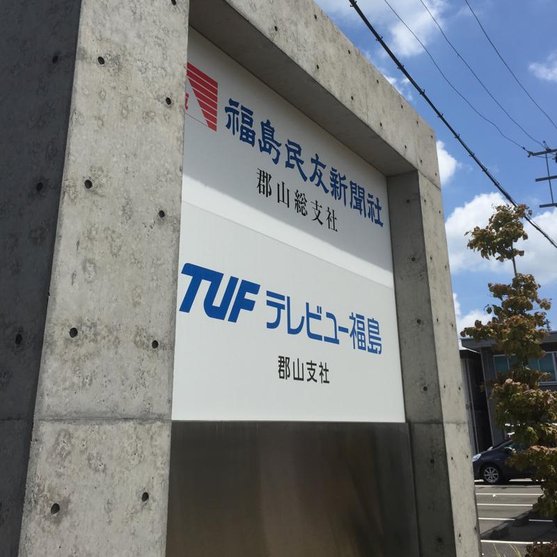 テレビユー福島郡山支社(郡山市...