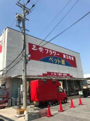 三貴フラワーセンター ペット館