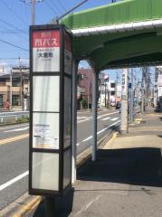 「大宮町」バス停留所