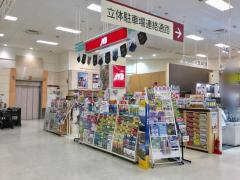JTBイオン仙台幸町店