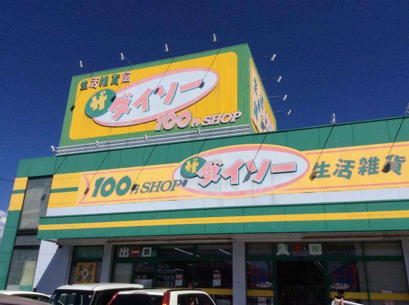 ザ・ダイソー諏訪四賀店(諏訪市...