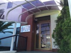 藤田獣医科病院