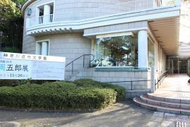 神奈川近代文学館