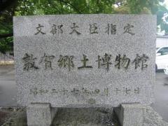 敦賀郷土博物館