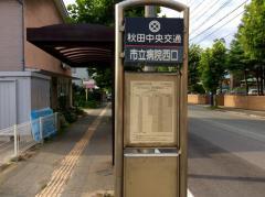 「市立病院西口」バス停留所