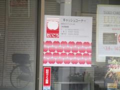 大光銀行佐和田支店