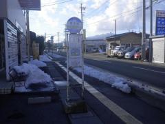 「東日詰」バス停留所