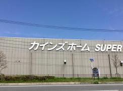 カインズホームスーパーセンター結城店