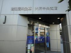 碧海信用金庫大府中央支店