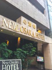 ニューオーサカホテル心斎橋