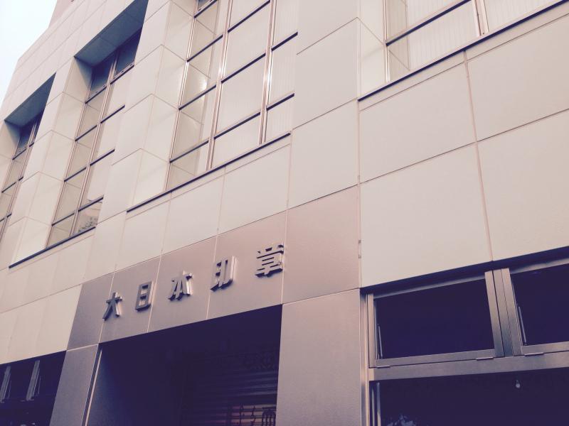 大日本印章歴史館(名古屋市中区...