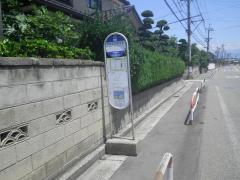 「伊勢宮郵便局前」バス停留所