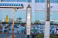 「南葛西小学校前」バス停留所