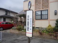 「北六甲台鍋倉公園前」バス停留所