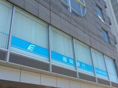 福岡銀行名古屋支店