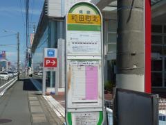 「和田町北」バス停留所