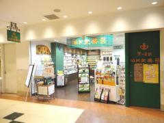 昭和堂薬局ポルタ店