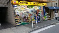 マツモトキヨシ麻布十番店