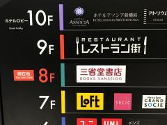 三省堂書店新横浜店